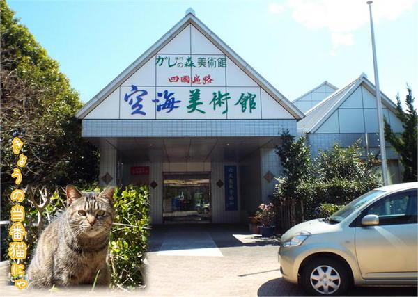 ガレの森美術館.JPEG
