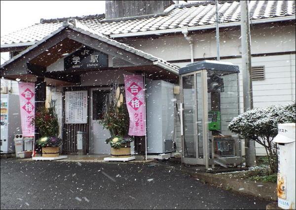 雪の学駅.JPG